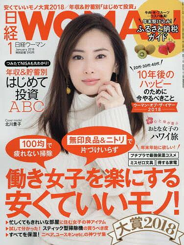 日経ウーマン 2018年1月号【雑誌】