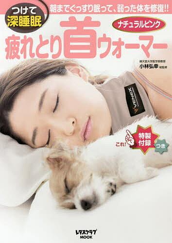疲れとり首ウォーマーナチュラルピンク つけて深睡眠/小林弘幸【2500円以上送料無料】