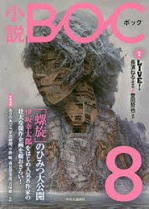小説BOC 8/朝井リョウ【3000円以上送料無料】