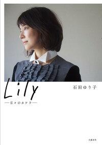 Lily日々のカケラ