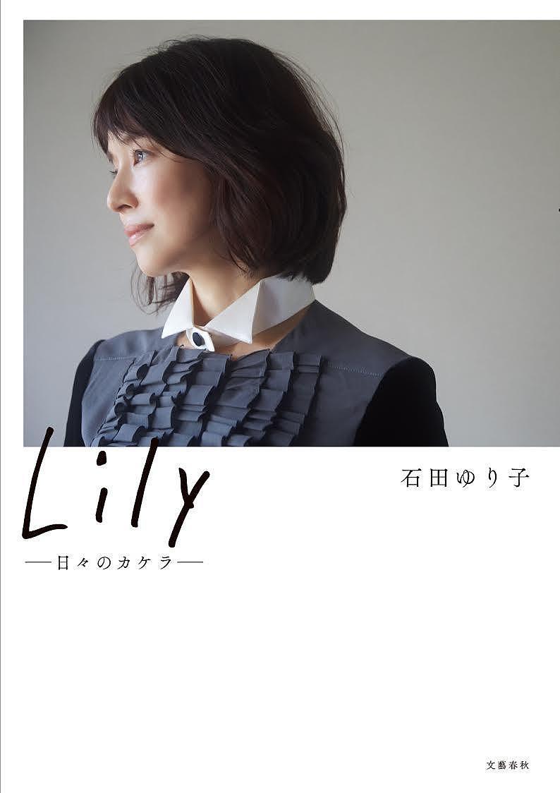 【100円クーポン配布中!】Lily 日々のカケラ/石田ゆり子