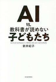 AI vs.教科書が読めない子どもたち/新井紀子【合計3000円以上で送料無料】
