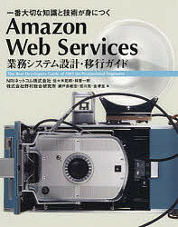Amazon Web Services業務システム設計・移行ガイド 一番大切な知識と技術が身につく The Best Developers Guide of AWS for Professional Engineers【2500円以上送料無料】