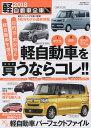 軽自動車全車カタログ 2018【2500円以上送料無料】