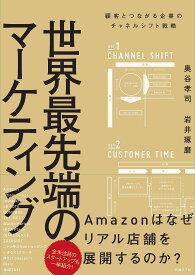 世界最先端のマーケティング 顧客とつながる企業のチャネルシフト戦略/奥谷孝司/岩井琢磨