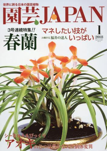 園芸Japan 2018年1月号【雑誌】【2500円以上送料無料】