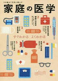 家庭の医学 すぐわかるよくわかる 100歳まで元気に暮らす!/主婦の友社【合計3000円以上で送料無料】