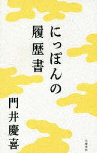 にっぽんの履歴書/門井慶喜【合計3000円以上で送料無料】