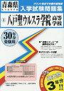 八戸聖ウルスラ学院高等学校 30年春受験用【2500円以上送料無料】