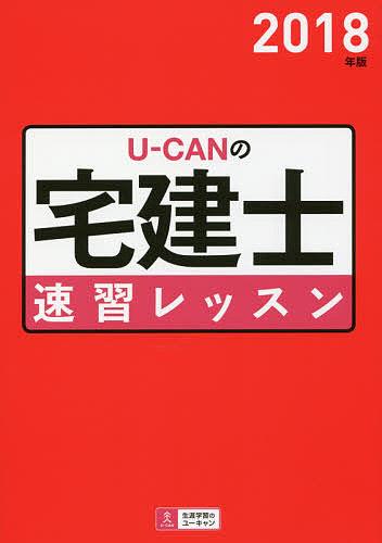 U−CANの宅建士速習レッスン 2018年版/ユーキャン宅建士試験研究会【2500円以上送料無料】