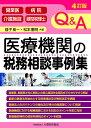 Q&A医療機関の税務相談事例集 開業医 病院 介護施設 顧問税理士/益子良一/松本重明