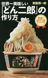 世界一美味しい「どん二郎」の作り方 誰も思いつかなかった激ウマ!B級フードレシピ/野島慎一郎【3000円以上送料無料】