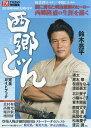 2018年NHK大河ドラマ「西郷どん」完全ガイドブック【2500円以上送料無料】