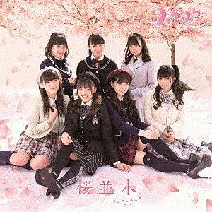 桜並木(チェリー ビジュアル盤)/ふわふわ【2500円以上送料無料】