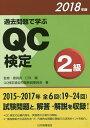 過去問題で学ぶQC検定2級 19〜24回 2018年版/QC検定過去問題解説委員会/仁科健【2500円以上送料無料】