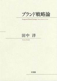 ブランド戦略論/田中洋【3000円以上送料無料】
