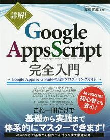 詳解!Google Apps Script完全入門 Google Apps & G Suiteの最新プログラミングガイド/高橋宣成【合計3000円以上で送料無料】