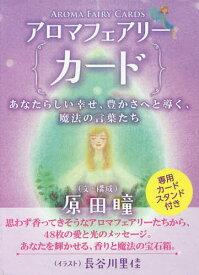 アロマフェアリーカード/原田瞳【3000円以上送料無料】