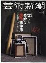 芸術新潮 2018年1月号【雑誌】【2500円以上送料無料】