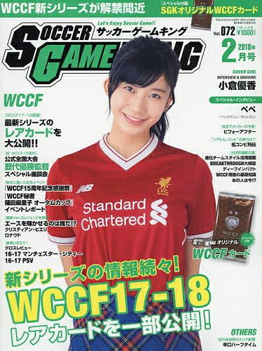 サッカーゲームキング 2018年2月号【雑誌】【2500円以上送料無料】