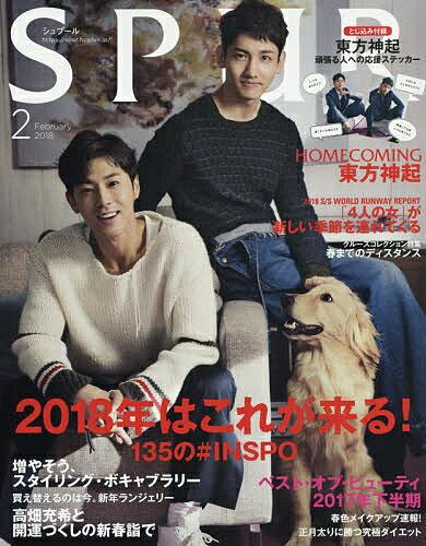 SPUR(シュプール) 2018年2月号【雑誌】【2500円以上送料無料】