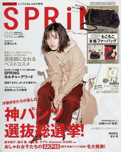 SPRiNG(スプリング) 2018年2月号【雑誌】【2500円以上送料無料】