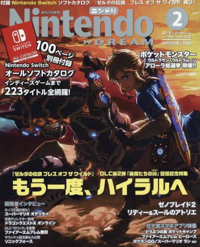 Nintendo DREAM 2018年2月号【雑誌】【2500円以上送料無料】