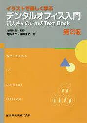 イラストで楽しく学ぶデンタルオフィス入門 新人さんのためのText Book/対馬ゆか/遠山佳之/高橋英登【2500円以上送料無料】