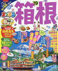 箱根 '19【3000円以上送料無料】