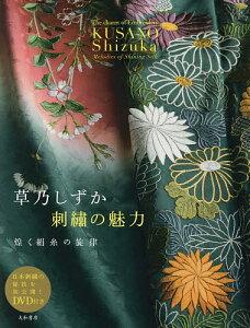 草乃しずか刺繍の魅力 煌く絹糸の旋律/草乃しずか【3000円以上送料無料】