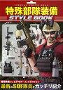 特殊部隊装備 STYLE BOOK【2500円以上送料無料】