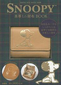SNOOPY 本革ミニ財布BOOK【合計3000円以上で送料無料】