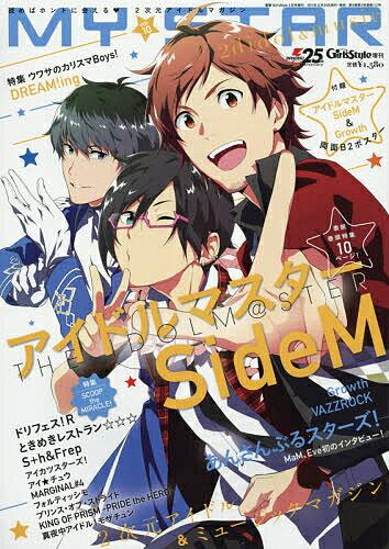 MY★STAR Vol.10 2018年2月号 【DENGEKI Girl'sStyle増】【雑誌】【2500円以上送料無料】