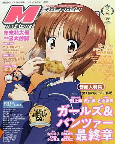 MegamiMAGAZINE 2018年2月号【雑誌】【2500円以上送料無料】