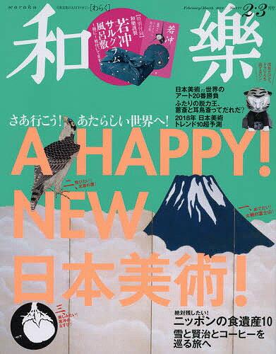 和樂(わらく) 2018年2月号【雑誌】【2500円以上送料無料】