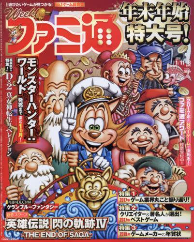 週刊ファミ通 2018年1月18日号【雑誌】【2500円以上送料無料】