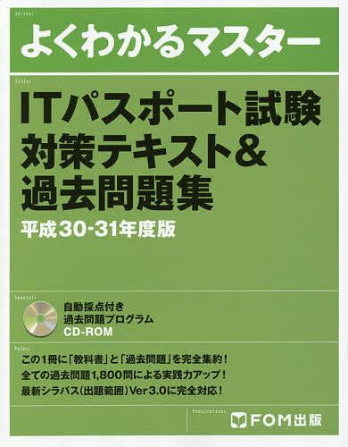 ITパスポート試験対策テキスト&過去問題集 平成30−31年度版【2500円以上送料無料】