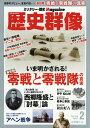 歴史群像 2018年2月号【雑誌】【2500円以上送料無料】