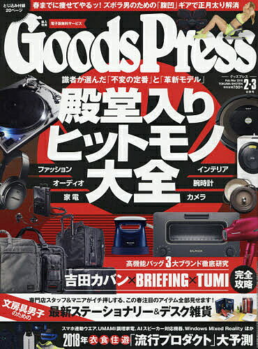 GOODS PRESS(グッズプレス) 2018年3月号【雑誌】【2500円以上送料無料】