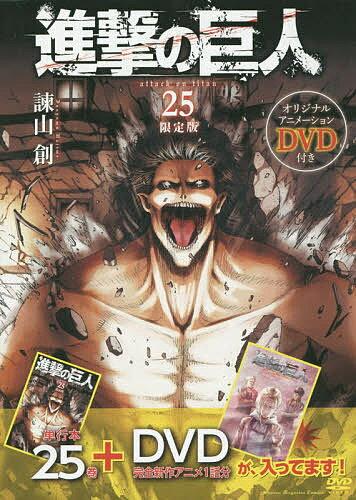 〔予約〕DVD付き 進撃の巨人(25)限定版/諫山創【2500円以上送料無料】