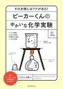 ビーカーくんのゆかいな化学実験 その手順にはワケがある!/うえたに夫婦【合計3000円以上で送料無料】