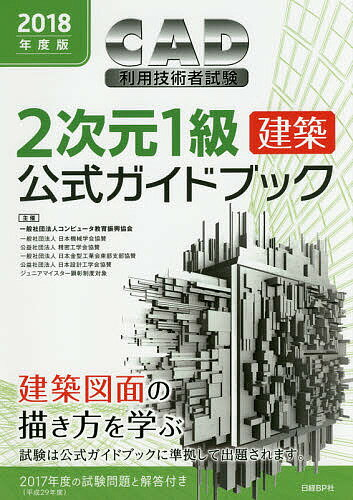 CAD利用技術者試験2次元1級〈建築〉公式ガイドブック 2018年度版/コンピュータ教育振興協会【2500円以上送料無料】