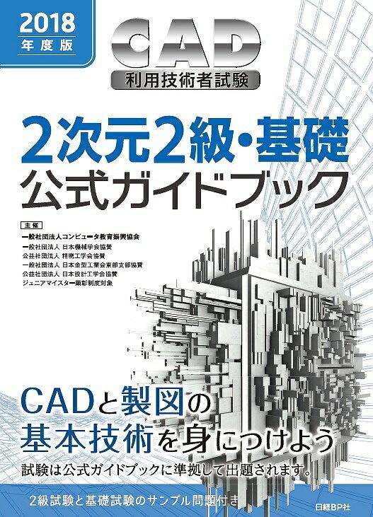 CAD利用技術者試験2次元2級・基礎公式ガイドブック 2018年度版/コンピュータ教育振興協会【2500円以上送料無料】