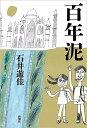 〔予約〕百年泥/石井遊佳【2500円以上送料無料】