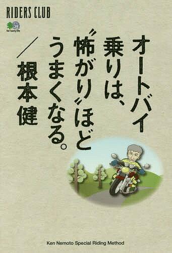"""オートバイ乗りは、""""怖がり""""ほどうまくなる。/根本健【2500円以上送料無料】"""
