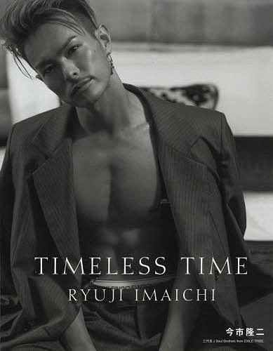 〔予約〕TIMELESS TIME(タイムレス・タイム) (特別限定版)/今市 隆二【2500円以上送料無料】