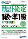 統計検定1級・準1級公式問題集 日本統計学会公式認定 2016〜2017年/日本統計学会出版企画委員会/統計質保証推進協…