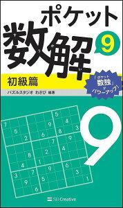 ポケット数解 9初級篇/パズルスタジオわさび【合計3000円以上で送料無料】