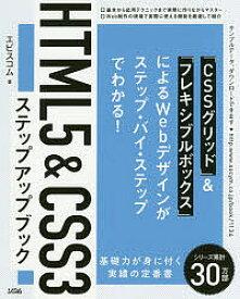 HTML5&CSS3ステップアップブック/エビスコム