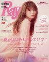 Ray(レイ) 2018年3月号【雑誌】【2500円以上送料無料】